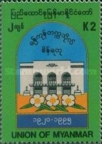 [The 75th Anniversary of the Yangon University, type U]