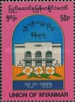 [The 75th Anniversary of the Yangon University, type U1]