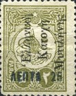 [No. 1, 4, 11 & 12 Overprinted New Value, type B]