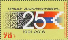 [The 25th Anniversary of the Republic of Mountainous Karabakh, Typ DF]