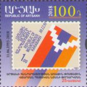 [The 25th Anniversary of the First Postage Stamp of Nagorno Karabakh, Typ EQ]