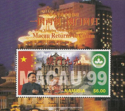 [Return of Macau to China, 1999, type ]