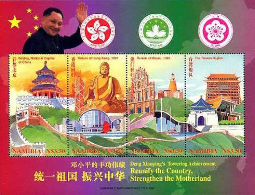 [President Deng Xiaoping's Project for Unification of China, type ]