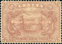 [View of Nanking - Solid English Letters, Typ A1]