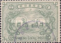 [Views of Nanking - Solid English Letters, Typ C1]