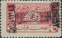 [Islamic Congress, Cairo - Postage Stamps No. 11-13 Handstamped, type G]