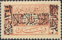 [Islamic Congress, Cairo - Postage Stamps No. 11-13 Handstamped, type G1]