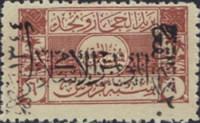 [Islamic Congress, Cairo - Postage Stamps No. 11-13 Handstamped, type G2]