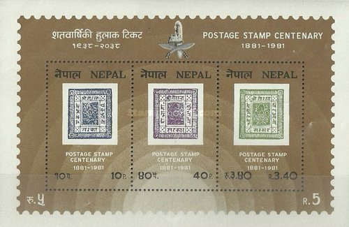 [The 100th Anniversary of Nepalese Stamps, type ]