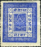 [Sripech and Crossed Khukris - White European Wove Paper, type A1]