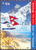 [Highest and Lowest Places on Earth - Joint Issue with Israel, Typ AHG]