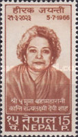 [The 60th Anniversary of the Birth of Queen Mother Kanti Rajya Lakshmi Devi Shah, Mother of King Mahendra, type CI]