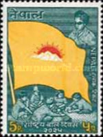 [The 41st Anniversary of the Birth of Queen Ratna Rajya and National Children's Day, type DF]