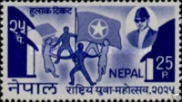 [Birth of Crown Prince Birendra and National Youth Festival, type DH]