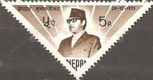 [The 28th Anniversary of the Birth of King Birendra, 1945-2001, type FP]