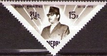 [The 28th Anniversary of the Birth of King Birendra, 1945-2001, type FP1]