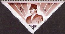 [The 28th Anniversary of the Birth of King Birendra, 1945-2001, type FP2]