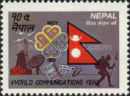 [World Communications Year, type KO]