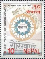 [The 100th Anniversary of Gorkhapatra, Newspaper, Typ VC]
