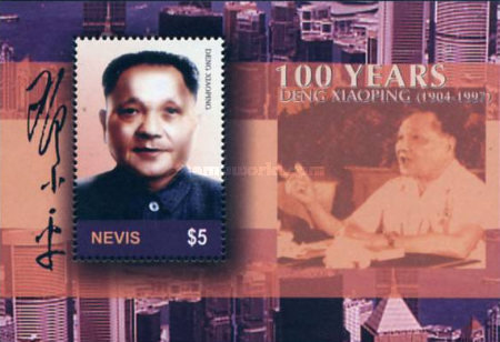 [The 100th Anniversary of the Birth of Deng Xiaoping, 1904-1997, Typ ]