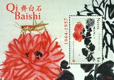 [The 50th Anniversary of the Death of Qi Baishi, Typ ]