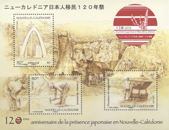 [The 120th Anniversary of Japanese Presence in New Caledonia, Typ ]