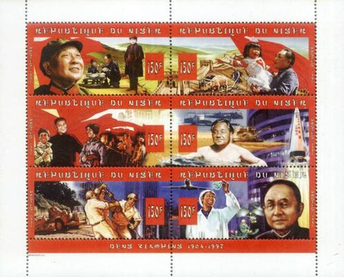 [Deng Xiaoping Commemoration, 1904-1997, Typ ]