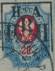 [Russian Postage Stamps Handstamped, type A1]