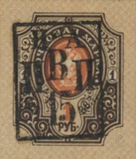 [Russian Postage Stamps Handstamp Surcharged, type B14]