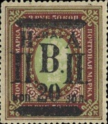 [Russian Postage Stamps Handstamp Surcharged, type B17]