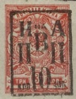[Russian Postage Stamps Handstamp Surcharged, type B2]