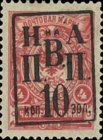 [Russian Postage Stamps Handstamp Surcharged, type B3]