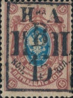 [Russian Postage Stamps Handstamp Surcharged, type B8]