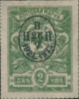 [The 1st Anniversary of the Priamur Government - Far Eastern Republic Stamps of 1921 Overprinted, type C]