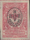 [The 1st Anniversary of the Priamur Government - Far Eastern Republic Stamps of 1921 Overprinted, type C1]