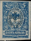 [The 1st Anniversary of the Priamur Government - Far Eastern Republic Stamps of 1921 Overprinted, type C3]