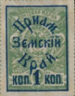 [Far Eastern Republic Stamps of 1921 Overprinted, type D]