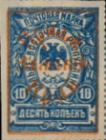 [Far Eastern Republic Stamps of 1921 Overprinted, type D5]