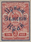 [Russian Postage Stamps Overprinted with Frame, type E5]