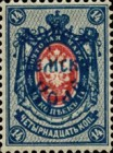 [Russian Postage Stamps Overprinted without Frame, type F]