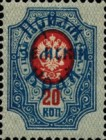 [Russian Postage Stamps Overprinted without Frame, type F3]