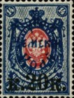 [Russian Postage Stamps Overprinted without Frame, type F5]