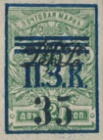 [Far Eastern Republic Stamps Overprinted, type H1]
