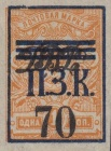 [Far Eastern Republic Stamps Overprinted, type H2]