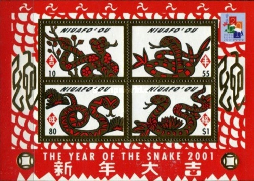 [Chinese New Year - Year of the Snake - International Stamp Exhibition