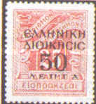 [Greek Postage-due Stamps Overprinted in Black, type A]
