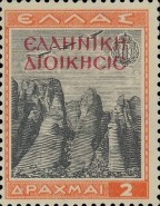 "[Airmail - Greek Postage Stamps Overprinted ""EΛΛHNIKH ΔIOIKHΣIΣ""  Red or Carmine, type B10]"