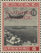 "[Airmail - Greek Postage Stamps Overprinted ""EΛΛHNIKH ΔIOIKHΣIΣ""  Red or Carmine, type B12]"