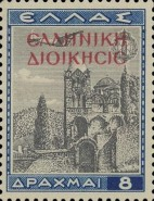 "[Airmail - Greek Postage Stamps Overprinted ""EΛΛHNIKH ΔIOIKHΣIΣ""  Red or Carmine, type B13]"