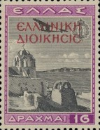 "[Airmail - Greek Postage Stamps Overprinted ""EΛΛHNIKH ΔIOIKHΣIΣ""  Red or Carmine, type B14]"